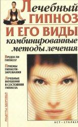 Лечебный гипноз и его виды