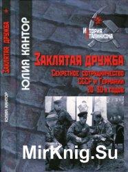 Заклятая дружба. Секретное сотрудничество СССР и Германии 20-30-х годов