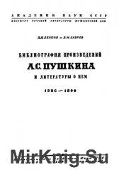 Библиография произведений А.С. Пушкина и литературы о нем. 1886-1899