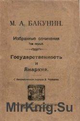 Бакунин М.А. Избранные сочинения в 5 томах
