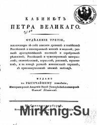 Кабинет Петра Великого. Отделение Третье