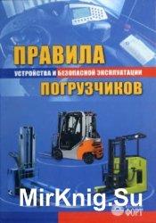 Правила устройства и безопасной эксплуатации погрузчиков
