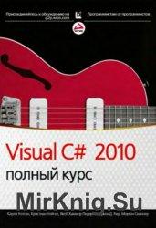 Visual C# 2010: полный курс (2011)