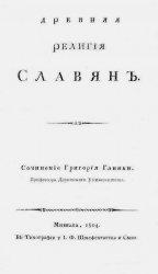 Древняя религия славян