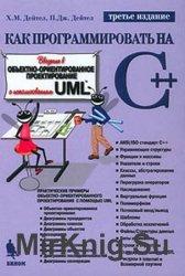 Как программировать на C++ (3-е издание)