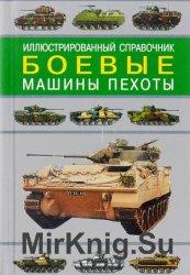 Боевые машины пехоты. Иллюстрированный справочник