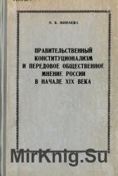 Правительственный конституционализм и передовое общественное мнение России  ...
