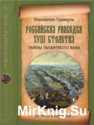 Российская разведка XVIII столетия. Тайны галантного века