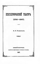Нижегородский театр (1798-1867)