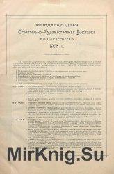 Альбом Международной строительно-художественной выставки в С.-Петербурге. 1 ...
