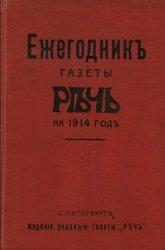 Ежегодник газеты «Речь» на 1914 год