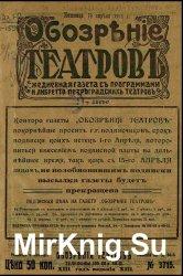 """Архив газеты """"Обозрение театров"""" за 1918 год (71 номер)"""