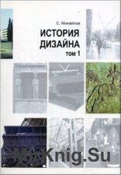 История дизайна. В 2 томах