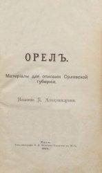 Орел. Материалы для описания Орловской губернии