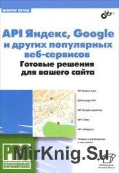 API Яндекс, Google и других популярных веб-сервисов. Готовые решения для ва ...