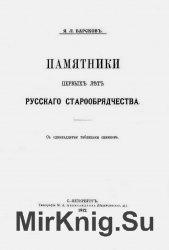 Памятники первых лет русского старообрядчества