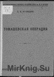 Томашевская операция