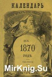 Календарь для всех сословий на 1870 г.