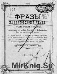 Фразы на сартовском языке с русским переводом и транскрипцией, необходимые для всякого живущего в Туркестанском крае при сношениях с сартами