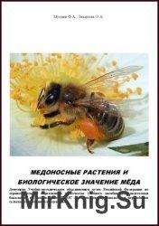 Медоносные растения и биологическое значение мёда