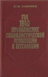 Год 1940 — продолжение социалистической революции в Бессарабии