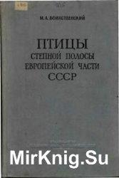 Птицы степной полосы Европейской части СССР