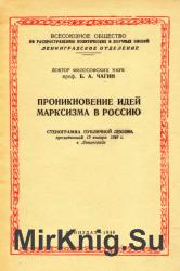 Проникновение идей марксизма в Россию