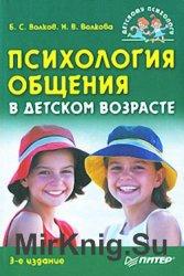 Психология общения в детском возрасте
