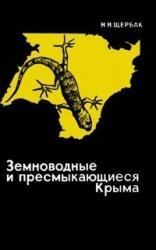 Земноводные и пресмыкающиеся Крыма