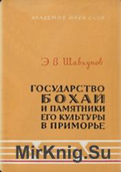 Государство Бохай и памятники его культуры в Приморье