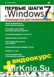 Первые шаги с Windows 7. Руководство для начинающих (+CD)