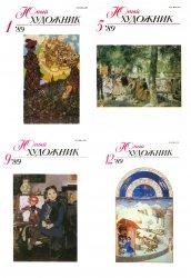 Юный художник №1-12 1989