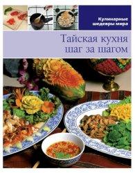 Тайская кухня шаг за шагом