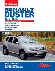 Renault Duster 4х2; 4х4 с двигателями 1,6; 2,0. Устройство, обслуживание, д ...