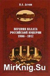 Верхняя палата Российской империи. 1906-1917