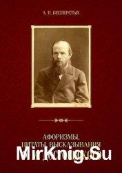 Афоризмы, цитаты, высказывания Ф.М. Достоевского
