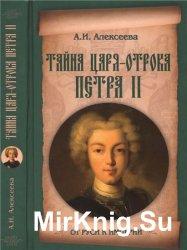 Тайна царя-отрока Петра II