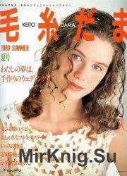 Keito Dama Spring Summer 1989