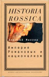 Империя Романовых и национализм: эссе по методологии исторического исследов ...