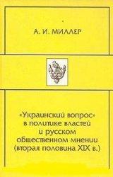 """""""Украинский вопрос"""" в политике властей и русском общественном мнении (вто ..."""