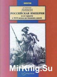 Российская империя и ее враги с XVI века до наших дней