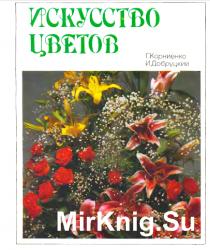 Искусство цветов