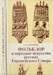 Фольклор и народное искусство русских Европейского Севера