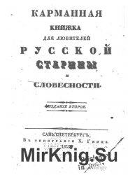Карманная книжка для любителей русской старины и словесность