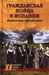 Гражданская война в Испании. Центральный фронт и Брунетская операция