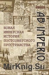 Новая имперская история постсоветского пространства