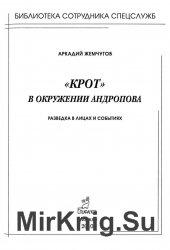 «Крот» в окружении Андропова