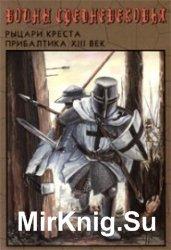Воины средневековья. Рыцари креста (Выпуск 1) Прибалтика XIII век
