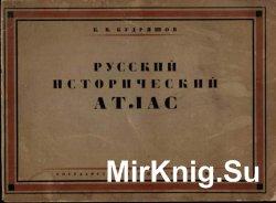 Русский исторический атлас