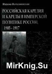 Российская Карелия и карелы в имперской политике России, 1905 — 1917